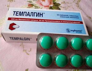 Темпалгин от зубной боли