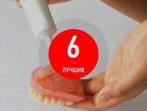 Какой крем для фиксации зубных протезов лучше выбрать