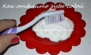 Пошаговое отбеливание зубов содой в домашних условиях