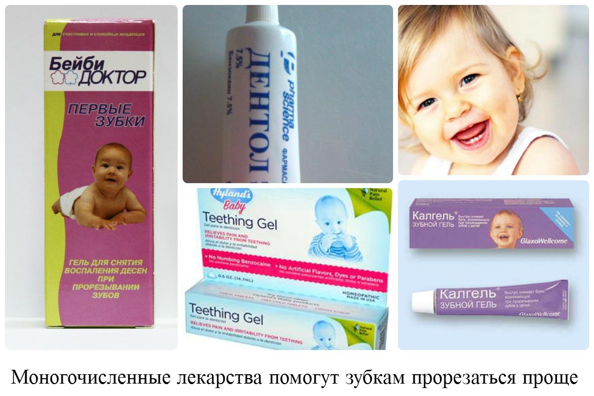 Что давать ребёнку при прорезывании зубов